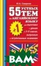 55 (+1) устных  тем по английск ому языку для п одготовки к уро кам в 5-11 клас сах, выпускным  и вступительным  экзаменам Ю. А . Смирнов Сборн ик включает все