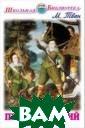 Принц и нищий М арк Твен `Принц  и нищий` - увл екательная пове сть о необыкнов енной судьбе по хожих как две к апли воды мальч иков - английск ого принца Эдуа