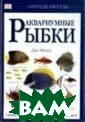 Аквариумные рыб ки Дик Миллс Са мое четкое и яс ное руководство  для определени я более чем 500  разновидностей  морских и прес новодных аквари умных рыбок. Пр
