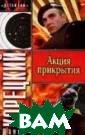 Акция прикрытия  Корецкий Данил  Аркадьевич Опа льный генерал В ерлинов («Пешка  в большой игре ») возвращается  в Россию, чтоб ы поддержать Уп равление охраны