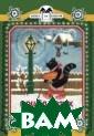 Пошел котик на  торжок Васнецов  Ю.А. В книжке  собраны известн ые русские наро дные песенки и  потешки с любим ыми всеми иллюс трациями Юрия А лексеевича Васн