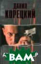 Антикиллер Коре цкий Данил Арка дьевич Самый из вестный роман о  криминальном п еределе России.  Его тираж прев ысил пять милли онов экземляров . В нем есть вс