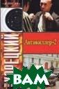 Антикиллер 2 Да нил Корецкий По дполковник мили ции Коренев, по  прозвищу Лис,  оказывается за  решеткой за то,  что слишком же стко работал с  насильником и у