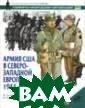 Армия США в Сев еро-Западной Ев ропе. 1944-1945  М. Генри, М. Ч аппел Солдаты,  высадившиеся 6  июня 1944 г. на  участках `Омах а` и `Юта`, слу жили в лучшей и