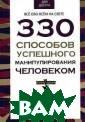 330 способов ус пешного манипул ирования челове ком В. В. Адамч ик Манипуляция  — это скрытое у правление людьм и. В широком см ысле слова мани пуляция — один