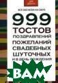 999 ������, ��� ���������, ���� ����� ����� �.� . ���� � ������ �� ���� � ����� ����� � ������� ����� ������ �  ������������ �� ����� ������ �� ������. ��� ���