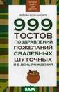 999 тостов, поз дравлений, поже ланий Белов Н.В . Тост — коротк ая речь с пожел анием и предлож ением выпить —  неотъемлемый ат рибут любого за столья. Его мож