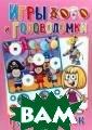 Игры и головоло мки для девчоно к Скиба Тамара  Викторовна Сбор ник веселых и к расочных игр и  головоломок.