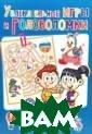 Увлекательные и гры и головолом ки Скиба Тамара  Викторовна Сбо рник веселых и  красочных игр и  головоломок.