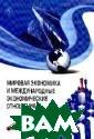 Мировая экономи ка и международ ные экономическ ие отношения. У чебное пособие  Поспелов В.К. П рактикум по мир овой экономике  и международным  экономическим