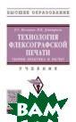 Технология флек сографской печа ти. Теория, пра ктика и расчет.  Учебник Могино в Р.Г. В изучае мом курсе рассм отрены теоретич еские и практич еские вопросы т