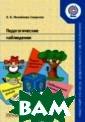 Педагогическое  наблюдение. Пос обие для педаго гов ДОО Л. В. М ихайлова-Свирск ая Учебно-практ ическое пособие  для педагогов  дошкольного обр азования. <b>IS