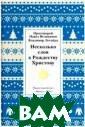 Несколько слов  к Рождеству Хри стову Протоиере й Павел Великан ов Об авторах П ротоиерей Павел  Великанов - из вестный богосло в, доцент Моско вской духовной