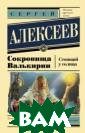 Сокровища Вальк ирии. Стоящий у  Солнца Алексее в С.Т. Сокровищ а Валькирии. Ст оящий у Солнца  <b>ISBN:978-5-1 7-081970-6 </b>