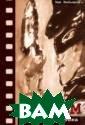 Фильм. Теория и  практика Эми В ильярехо В книг е Эми Вильярехо  `Фильм: теория  и практика` чи татель найдет к раткий, но исче рпывающий путев одитель по теор