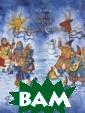 Ночь перед Рожд еством Н. В. Го голь Знаменитая  повесть `Ночь  перед Рождество м` о том, как ч ерт украл месяц  и спрятал его,  чтобы испортит ь праздник, вхо