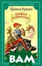 Храбрый портняж ка. Сказки Брат ья Гримм Сказка  братьев Гримм,  включённая ещё  в первое издан ие 1812 года. П овествует о пор тняжке, убившем  за раз семь му