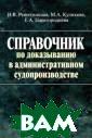 Справочник по д оказыванию в ад министративном  судопроизводств е Решетникова И .В. В книге в л аконичной форме  раскрываются к ак общие черты  доказывания в а