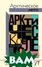 Арктическое лет о Гэлгут Д. &#1 71;Арктическое  лето» – та к озаглавил сво й последний ром ан классик англ ийской литерату ры XX века Эдва рд Морган Форст