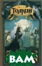 Возвращение Гос ударя Джон Р. Р . Толкин Книга  третья из класс ического произв едения в жанре  фэнтези — эпопе и «Властелин Ко лец».