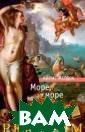 Море, море Мерд ок А. Классичес кий, удостоенны й Букеровской п ремии роман «са мой английской  писательницы» X X века, одна из  вершин психоло гической прозы