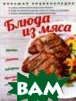 Большая энцикло педия. Блюда из  мяса Братушева  А. В этой книг е собраны рецеп ты мясных блюд  на любой случай  жизни, будь то  семейный обед,  Новый год или