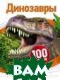 Динозавры Джинн и Джонсон, Энн  Кэй, Стив Парке р Книга из сери и `100 фактов`  от издательства  `Росмэн` расск ажет о древних  обитателях наше й планеты - дин