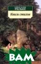 Книги стихов Ри льке Р.М. Райне р Мария Рильке  – один из крупн ейших поэтов XX  столетия. В ег о стихах нашлос ь место самым р азнообразным мы слям, чувствам,