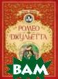 Ромео и Джульет та Шекспир У. 1 92 стр. Внимани ю читателей пре длагается перва я значительная  трагедия Уильям а Шекспира -