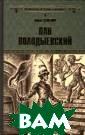 Пан Володыевски й Сенкевич Генр ик Завершающий  роман эпической  трилогии, нача той книгами&#17 1;Огнем и мечом » и«П отоп», экр анизированный к
