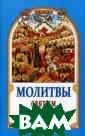 Молитвы святым  покровителям ие рей Алексей Кон драшов Молитвос лов содержит не обходимые каждо му православном у христианину м олитвы, а также  молитвы читаем