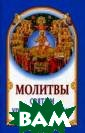 Молитвы святым  угодникам Божии м иерей Алексей  Кондрашов Моли твослов содержи т необходимые к аждому правосла вному христиани ну молитвы, а т акже молитвы чи