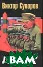 День `М` Виктор  Суворов Книга  Виктора Суворов а `День `М`` пе реведена на 21  язык и выдержал а более 70 изда ний в разных ст ранах. Это прои зведение призна