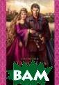 Цена крови Брей свелл Патриция  Две прекрасные  женщины начинаю т борьбу за тро н. Воинственный  правитель датч ан хочет завоев ать земли Англи и и собирает мо