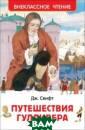 Путешествия Гул ливера Свифт Д.  Знаменитая кни га Джонатана Св ифта об удивите льных приключен ия Гулливера в  стране лилипуто в (первая часть  романа) и в ст