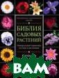 Библия садовых  растений Березк ина И.В. В этой  уникальной энц иклопедии вы на йдете подробные  описания более  200 видов садо вых культур, со веты по выращив