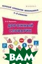 Дорожный словар ик. 1-4 классы  Я. О. Воронкова  Данный словарь  содержит более  130 дорожных т ерминов. Он рас скажет детям о  дорогах и перек рёстках, видах