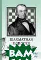 Шахматная одисс ея Александра П етрова Линдер В ладимир Исааков ич В первой пол овине XIX века  в России появил ась целая плеяд а шахматных мас теров, которые