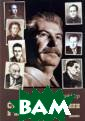 Сталин и мошенн ики в науке В.  Н. Сойфер Почем у Сталин решил  объявить себя у мудренным диале ктиком? Зачем о н на протяжении  всей жизни (и  чем дальше, тем