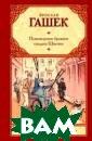Похождения брав ого солдата Шве йка Гашек Я. &# 171;Похождения  бравого солдата  Швейка» –  это, пожалуй,  одна из оригина льнейших книг з а всю историю п