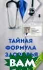Тайная формула  здоровья Евдоки менко Павел Вал ерьевич Дорогой  друг! Если вы  прочитаете эту  книгу, то будет е знать ответ н а важный вопрос  — почему мы бо