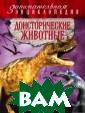Доисторические  животные. Иллюс трированный пут еводитель Влади мирова Виктория  Динозавры - за гадочные и вели чественные доис торические репт илии. Но были л