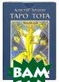 Таро Тота Алист ера Кроули (78  карт + инструкц ия на русском я зыке) Кроули А.  «Таро Тот а» — одна  из самых популя рных классическ их колод, нарис
