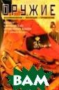 Оружие: возникн овение, эволюци я, применение.  Каталог европей ских оружейных  клейм ХV - нача ла ХХ века Геор гий Введенский  Подготовленный  известным специ