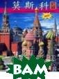 Москва (+ карта  города) (на ко рейском языке)  Гейдор Т. Альбо м-сувенир расск азывает о Кремл е, Красной площ ади, Москве, Мо сковском метро  и Троице-Сергие