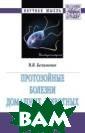 Протозойные бол езни домашних ж ивотных. Моногр афия Белименко  В.В. В данной м онографии предс тавлена информа ция о протозойн ых болезнях дом ашних животных.