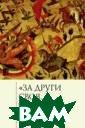 `За други своя. ..`Хрестоматия  православного в оина Голубева Е . Нерасторжимая  связь боеспосо бности войска и  доброй нравств енности воинов  является аксиом