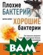 Плохие бактерии , хорошие бакте рии Блейзер М.  Эта книга посвя щена причинам т ак называемых&# 171;болезней ра звитых стран&#1 87; - ожирения,  астмы, аллерги