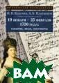 19 января - 25  февраля 1730 го да. События, лю ди, документы И . В. Курукин, А . Б. Плотников  События 19 янва ря - 25 февраля  1730 г. имеют  особое значение