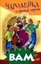 Чародейка с зад ней парты Крюко ва Тамара Шамил ьевна Вася — го ре-изобретатель , вечный козёл  отпущения. Июль ка — горе-чарод ейка, сплошное  недоразумение.